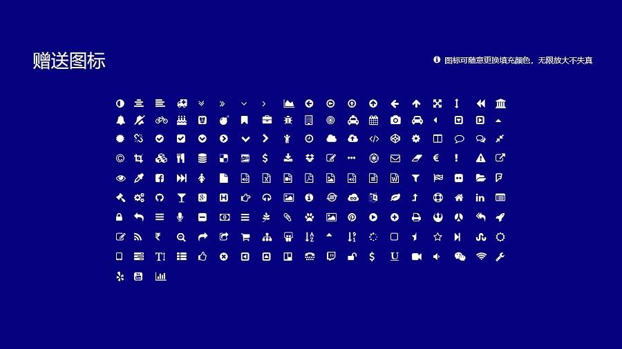 山东华宇职业技术学院PPT模板下载_幻灯片预览图35
