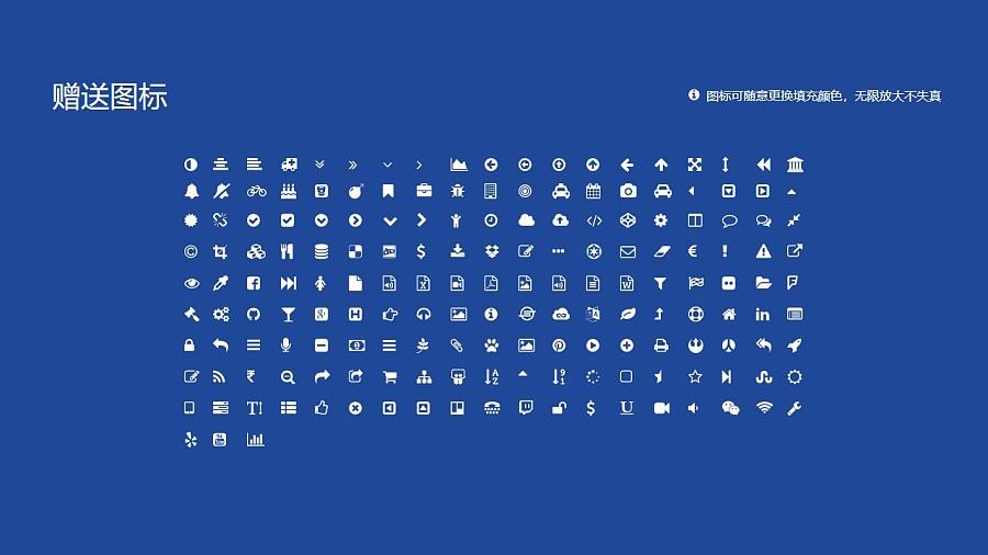 潍坊工商职业学院PPT模板下载_幻灯片预览图35