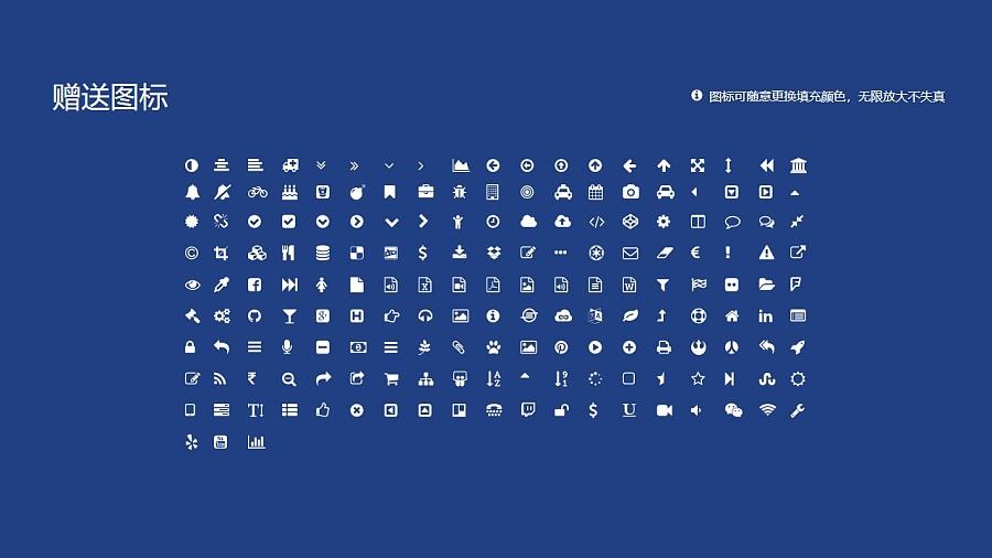山东现代职业学院PPT模板下载_幻灯片预览图35