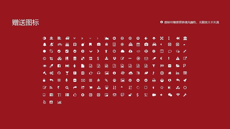 广州华立科技职业学院PPT模板下载_幻灯片预览图35