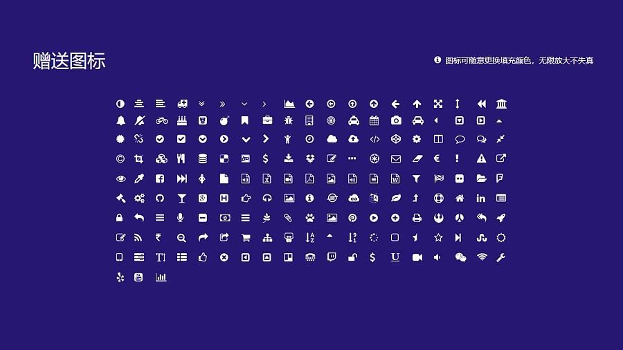 广州华南商贸职业学院PPT模板下载_幻灯片预览图35