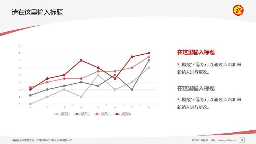 山东杏林科技职业学院PPT模板下载_幻灯片预览图19