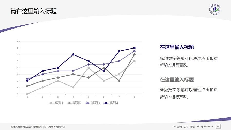 廣州華南商貿職業學院PPT模板下載_幻燈片預覽圖19