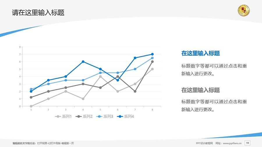 肇慶工商職業技術學院PPT模板下載_幻燈片預覽圖19