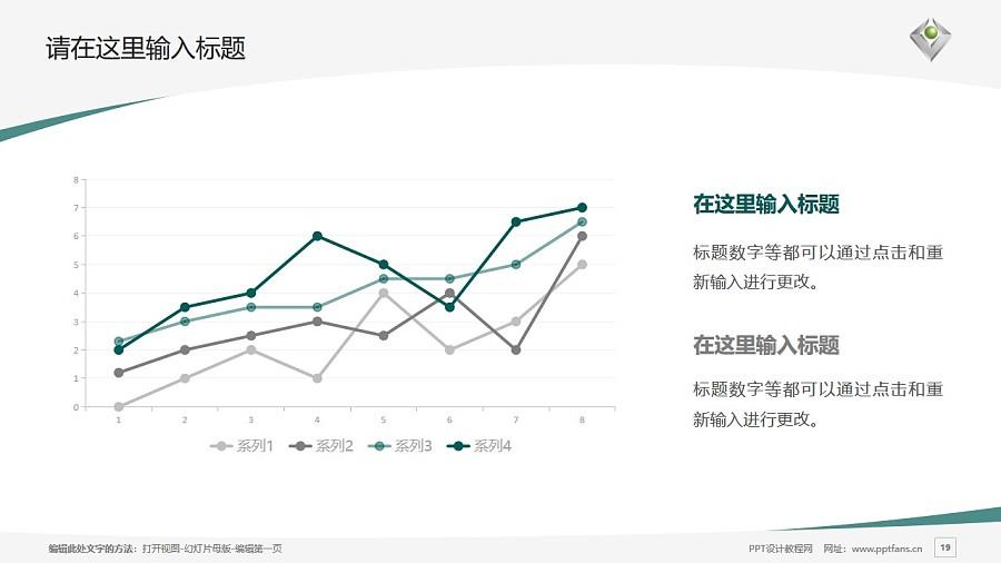 广州科技职业技术学院PPT模板下载_幻灯片预览图19
