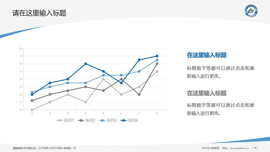 珠海城市职业技术学院PPT模板下载_幻灯片预览图19