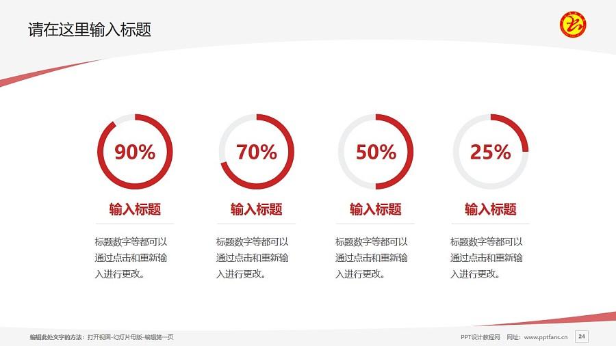 山东杏林科技职业学院PPT模板下载_幻灯片预览图24