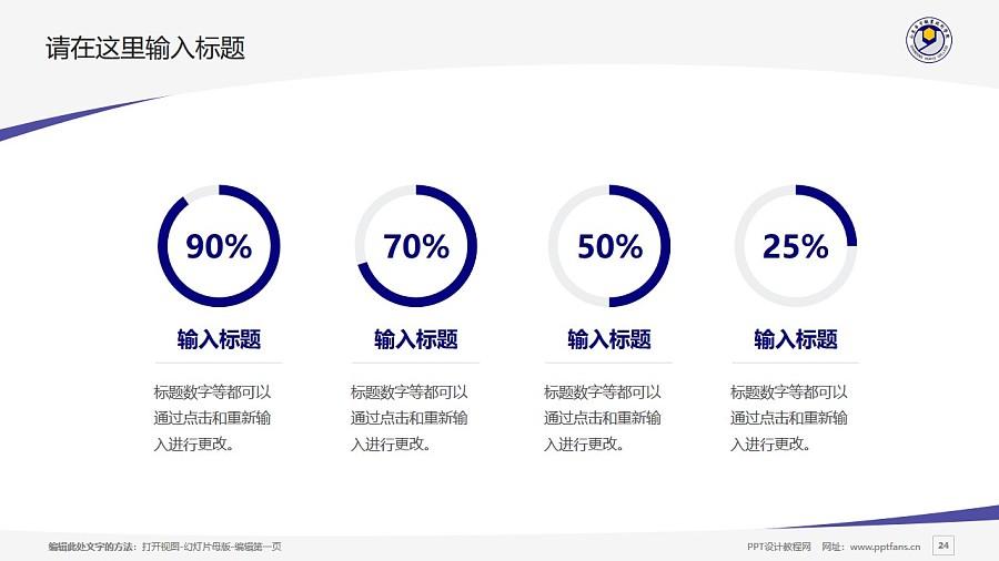 山东华宇职业技术学院PPT模板下载_幻灯片预览图24