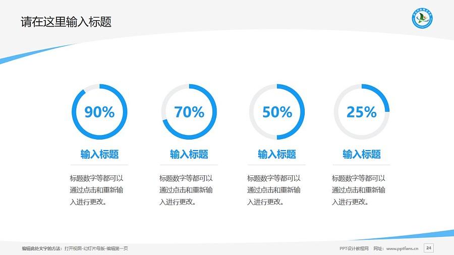 枣庄科技职业学院PPT模板下载_幻灯片预览图24