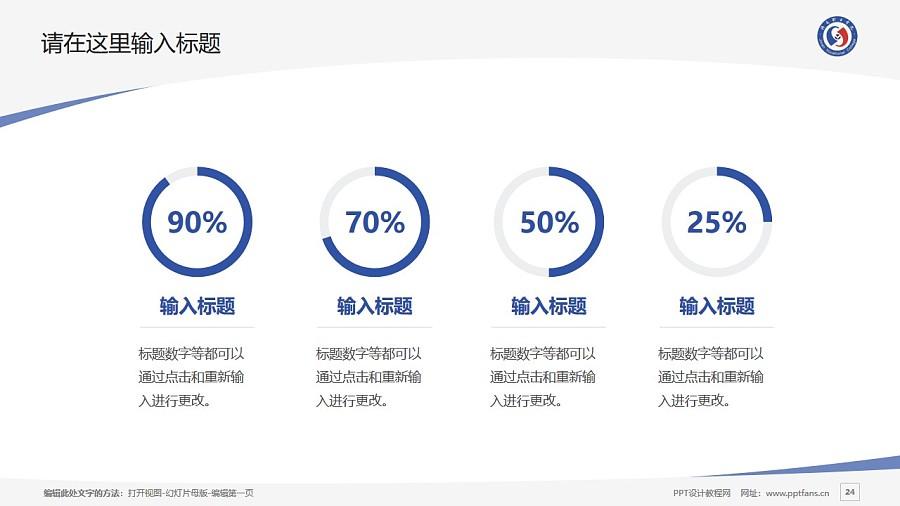 济南职业学院PPT模板下载_幻灯片预览图24