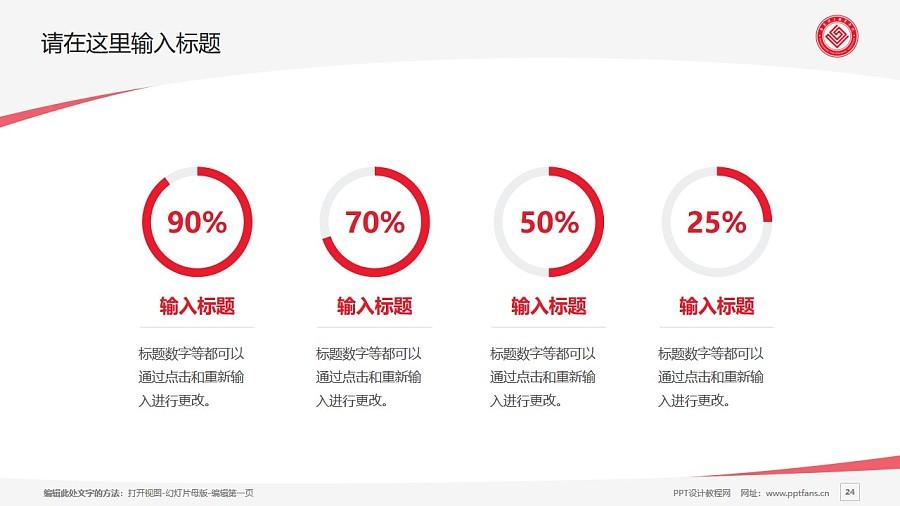 广东理工职业学院PPT模板下载_幻灯片预览图24