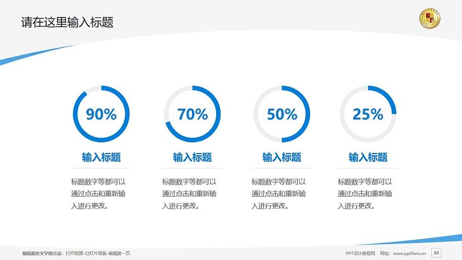 肇慶工商職業技術學院PPT模板下載_幻燈片預覽圖24