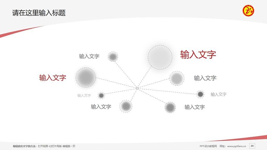 山东杏林科技职业学院PPT模板下载_幻灯片预览图28