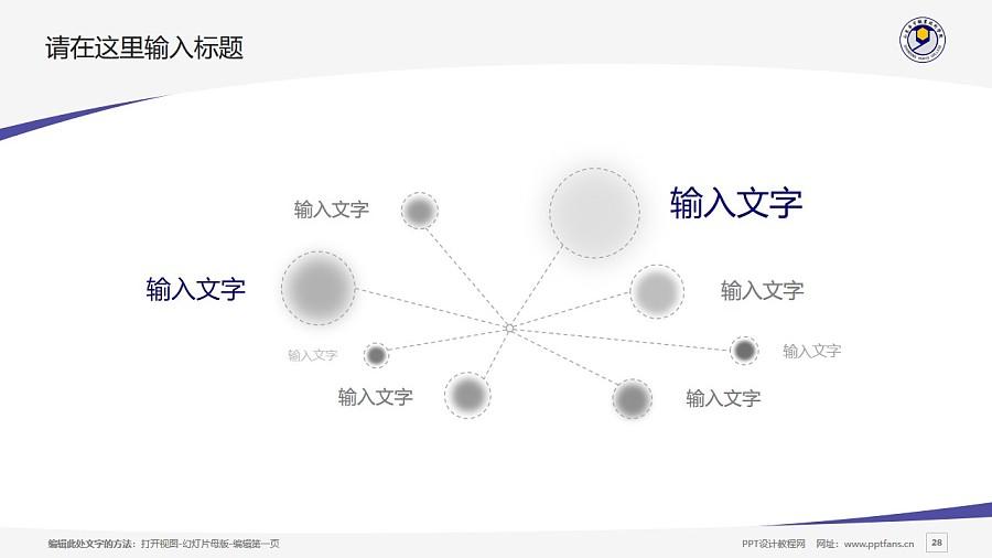 山东华宇职业技术学院PPT模板下载_幻灯片预览图28