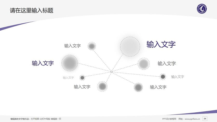 广东工程职业技术学院PPT模板下载_幻灯片预览图28