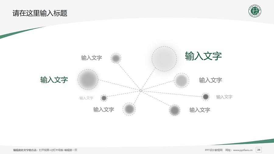 广州城市职业学院PPT模板下载_幻灯片预览图28