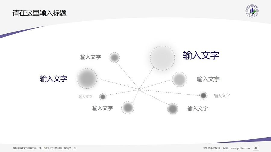 廣州華南商貿職業學院PPT模板下載_幻燈片預覽圖28