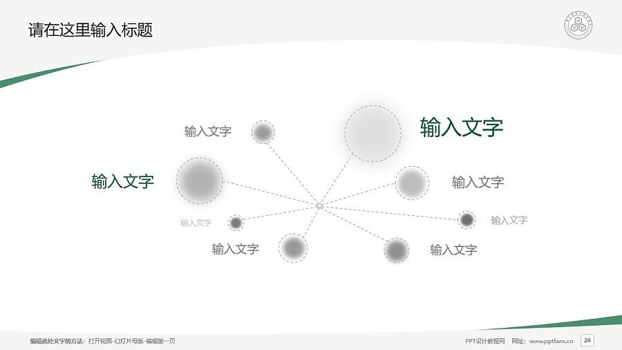 广州工程技术职业学院PPT模板下载_幻灯片预览图28