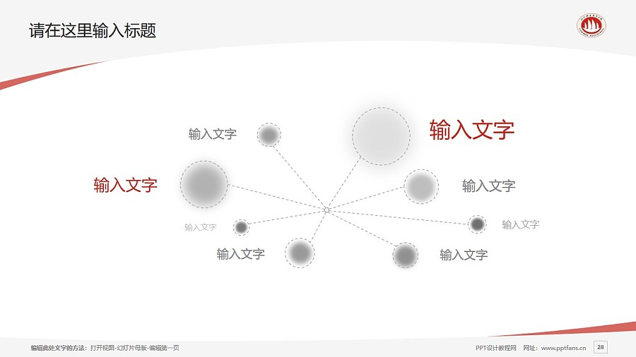 中山火炬职业技术学院PPT模板下载_幻灯片预览图28