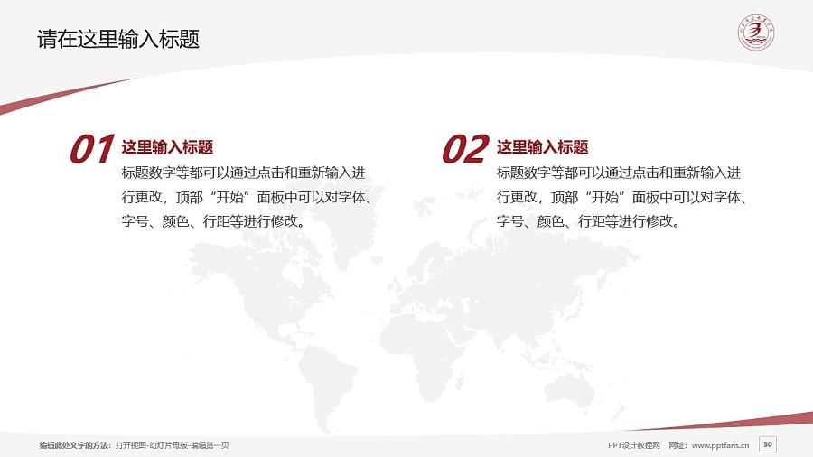 山东商务职业学院PPT模板下载_幻灯片预览图30