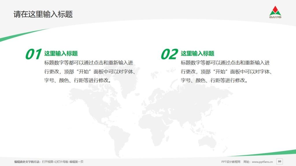 山东铝业职业学院PPT模板下载_幻灯片预览图30