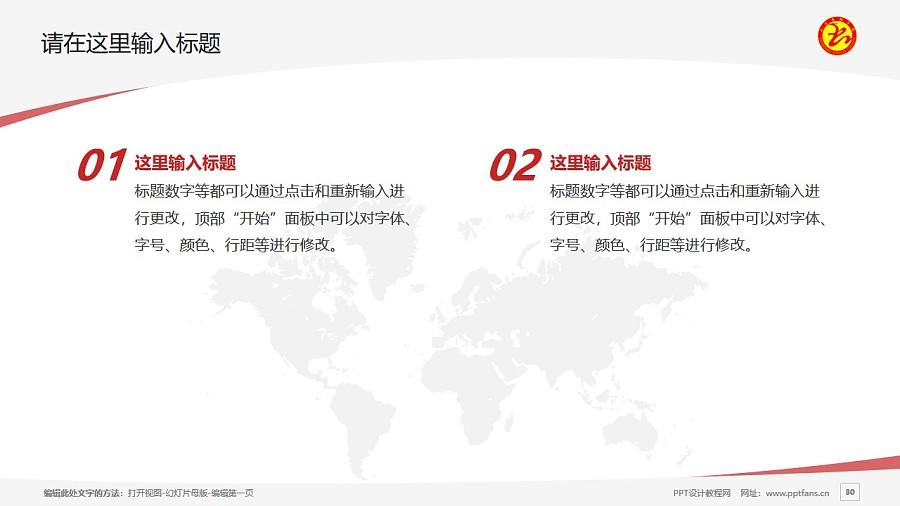 山东杏林科技职业学院PPT模板下载_幻灯片预览图30