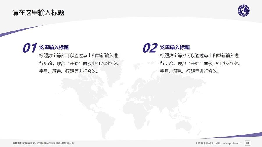 广东工程职业技术学院PPT模板下载_幻灯片预览图30