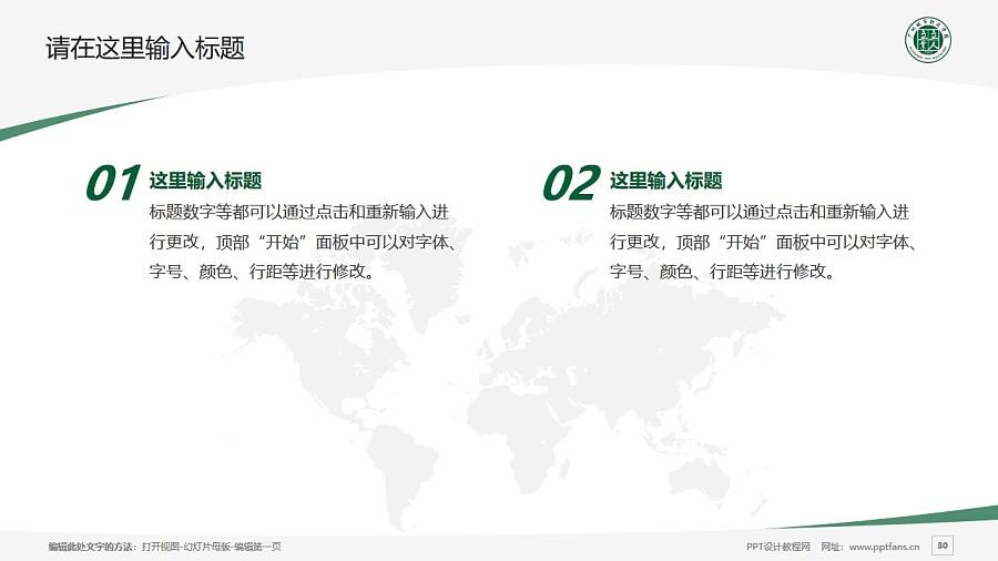 广州城市职业学院PPT模板下载_幻灯片预览图30