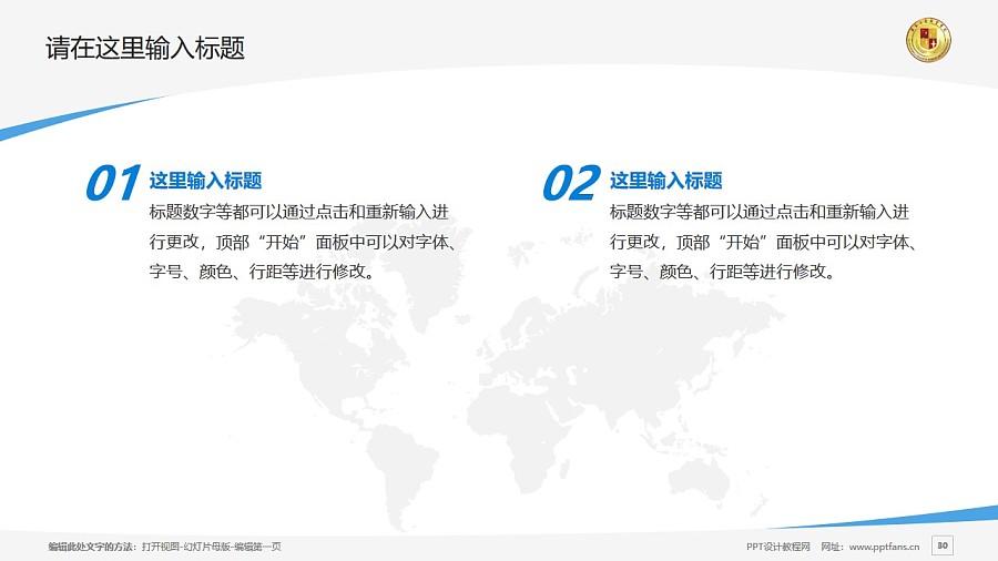 肇慶工商職業技術學院PPT模板下載_幻燈片預覽圖30