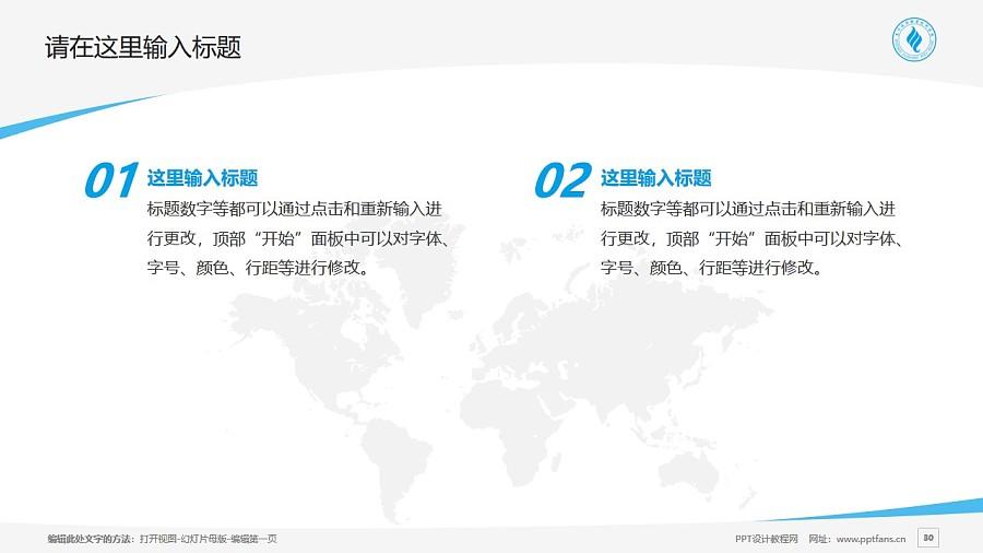 惠州经济职业技术学院PPT模板下载_幻灯片预览图30