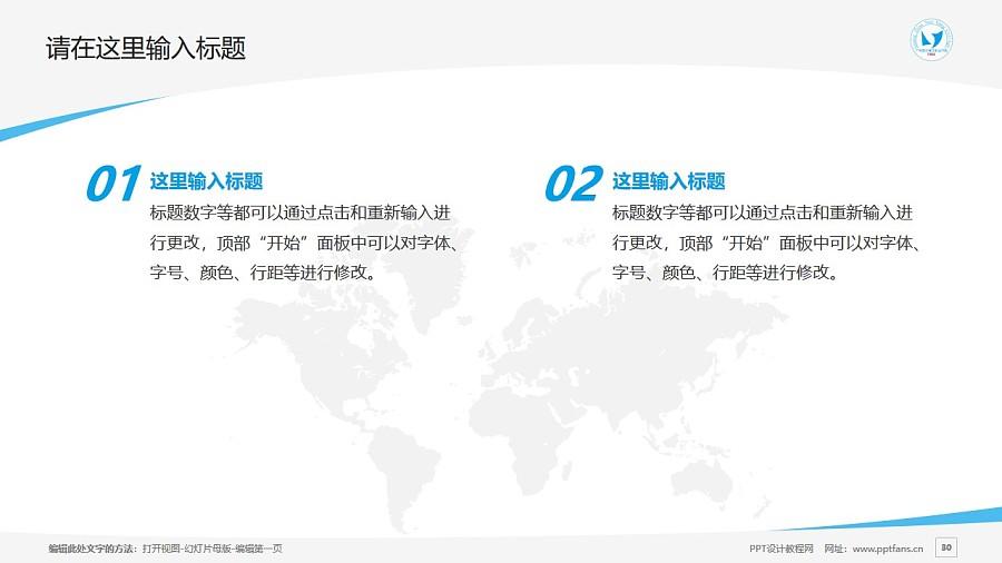 广州南洋理工职业学院PPT模板下载_幻灯片预览图30