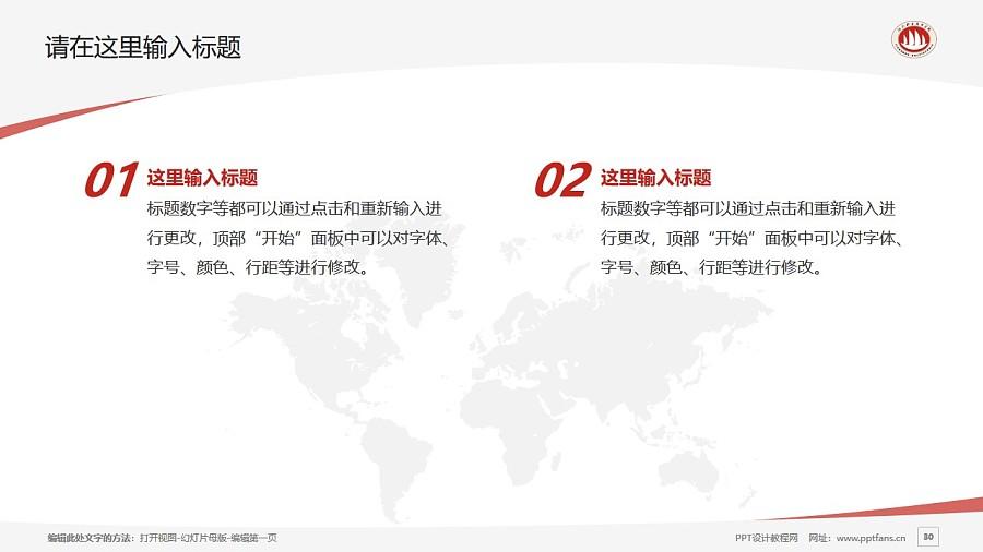 江門職業技術學院PPT模板下載_幻燈片預覽圖30