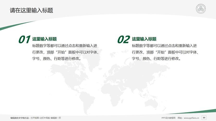 广州工程技术职业学院PPT模板下载_幻灯片预览图30