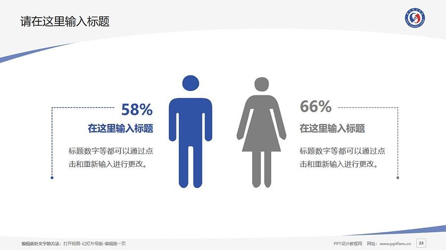 济南职业学院PPT模板下载_幻灯片预览图23
