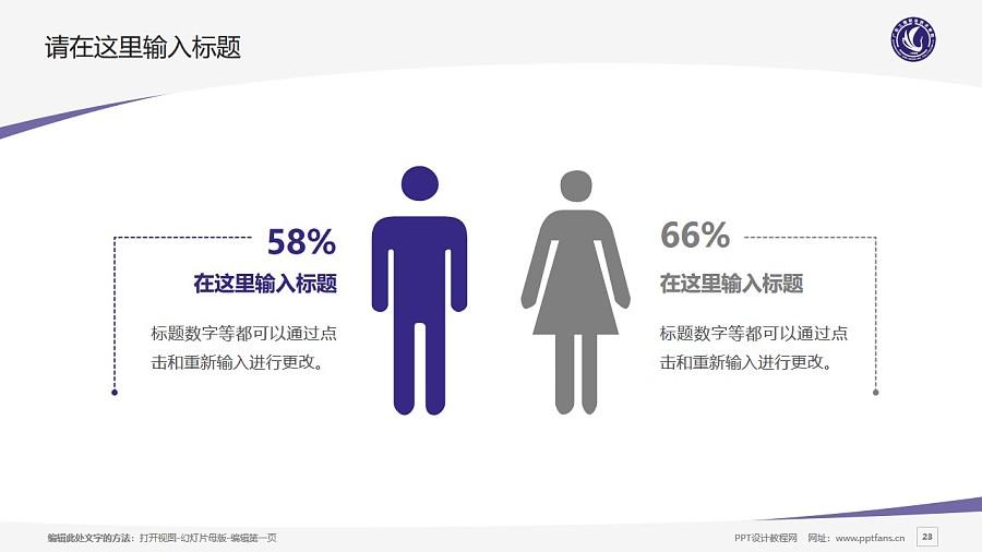 广东工程职业技术学院PPT模板下载_幻灯片预览图23
