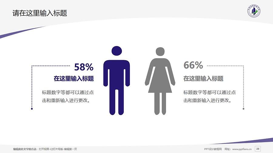 廣州華南商貿職業學院PPT模板下載_幻燈片預覽圖23