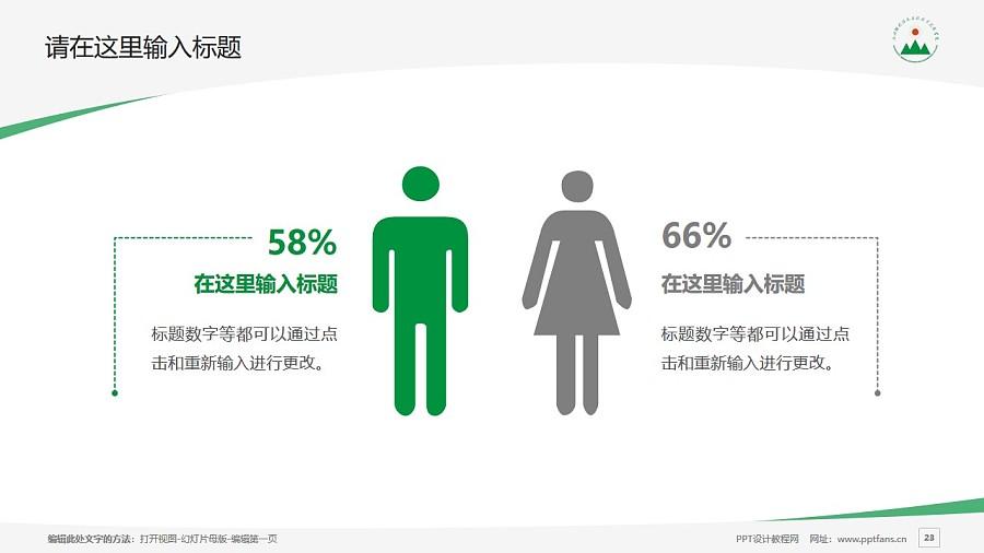 广州现代信息工程职业技术学院PPT模板下载_幻灯片预览图23
