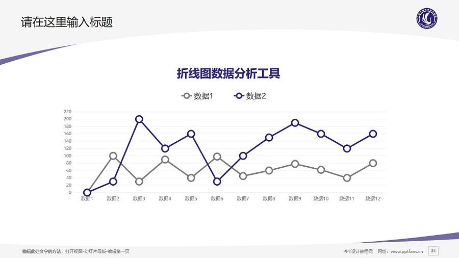 广东工程职业技术学院PPT模板下载_幻灯片预览图21