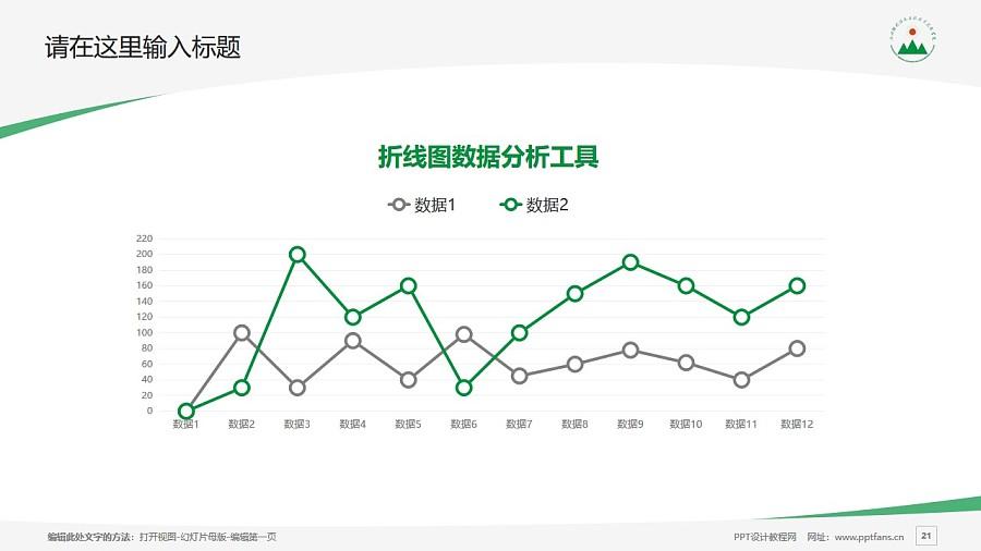 广州现代信息工程职业技术学院PPT模板下载_幻灯片预览图21