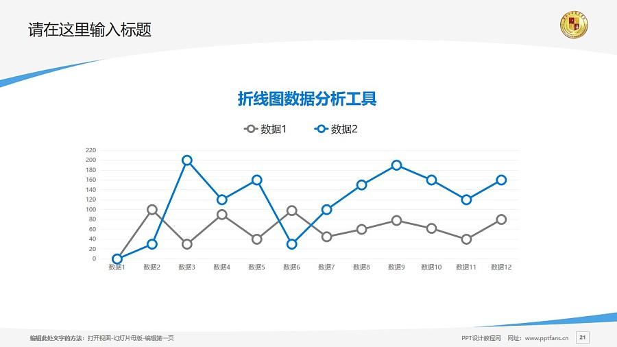 肇慶工商職業技術學院PPT模板下載_幻燈片預覽圖21