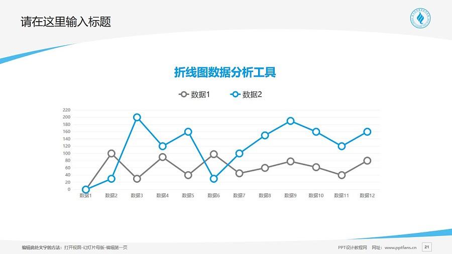 惠州经济职业技术学院PPT模板下载_幻灯片预览图21