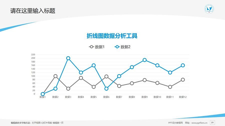 广州南洋理工职业学院PPT模板下载_幻灯片预览图21