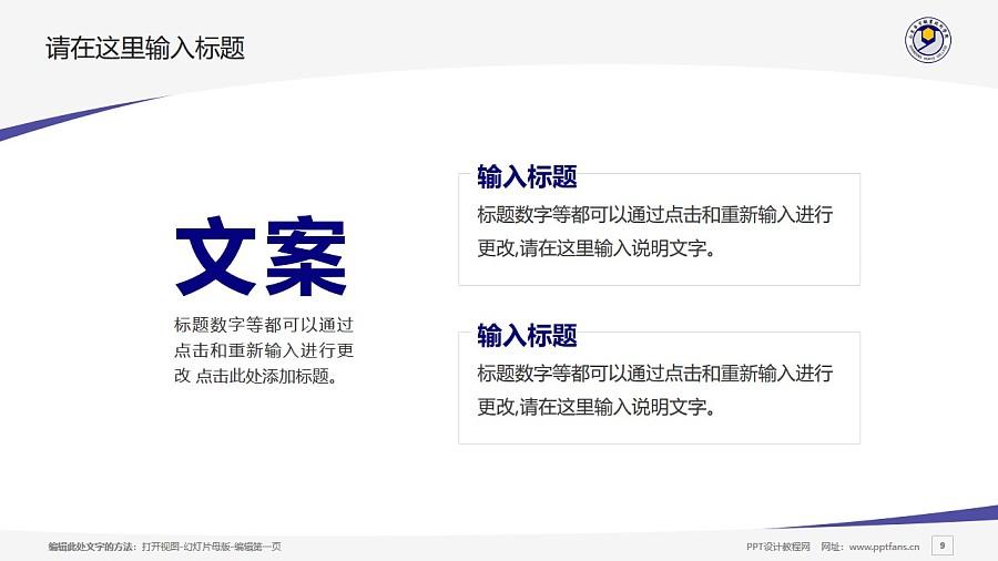 山东华宇职业技术学院PPT模板下载_幻灯片预览图9