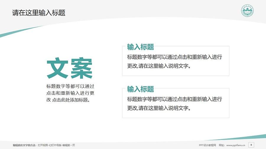 吉林农业大学PPT模板_幻灯片预览图9