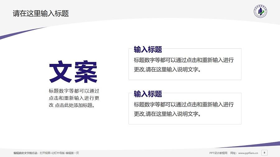 广州华南商贸职业学院PPT模板下载_幻灯片预览图9