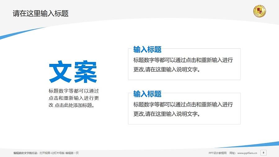 廣東理工學院PPT模板下載_幻燈片預覽圖9