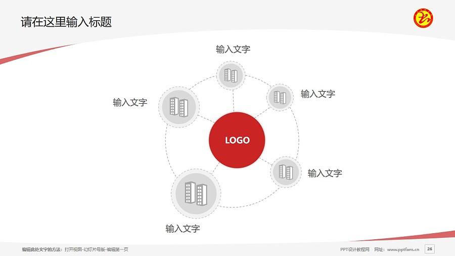 山东杏林科技职业学院PPT模板下载_幻灯片预览图26
