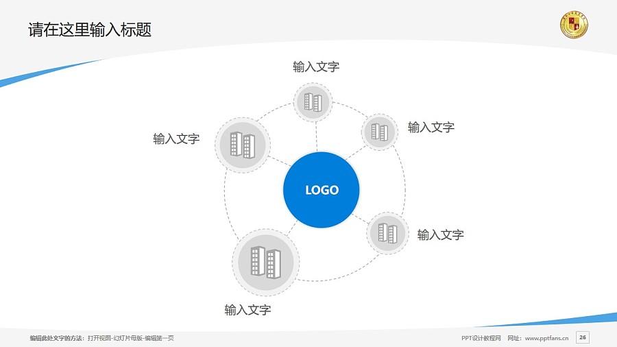 肇慶工商職業技術學院PPT模板下載_幻燈片預覽圖26