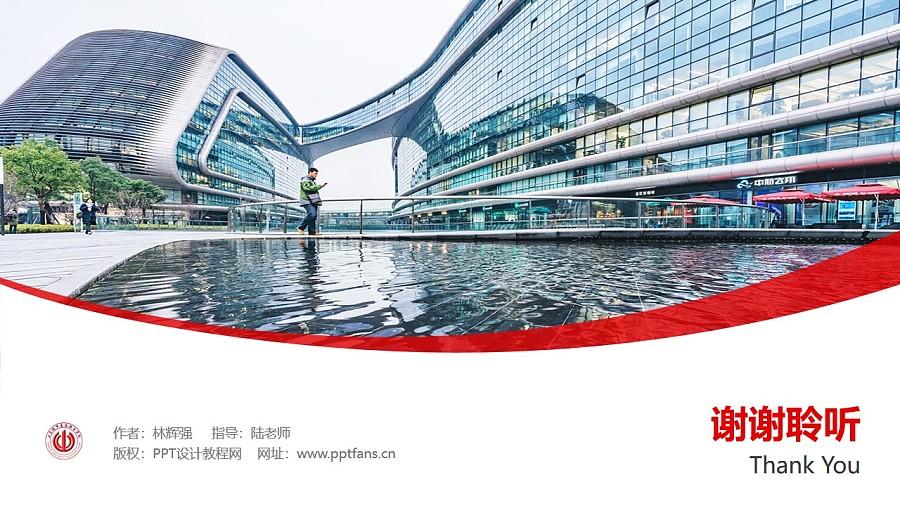 山东城市建设职业学院PPT模板下载_幻灯片预览图8