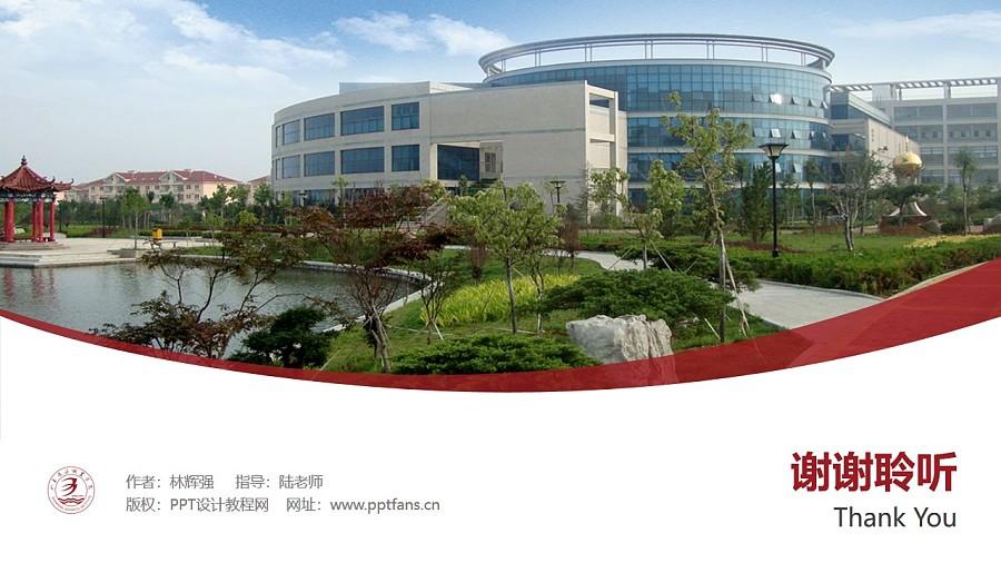 山东商务职业学院PPT模板下载_幻灯片预览图32
